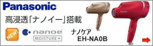 パナソニックヘアドライヤー ナノケア EH-NA0B