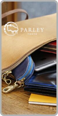 パーリィー【PARLEY】