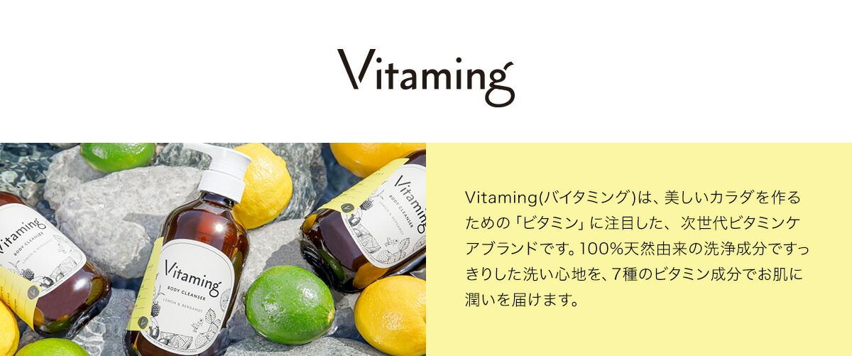 Vitaming(バイタミング)