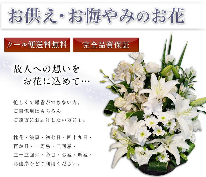 お供え・お悔やみのお花
