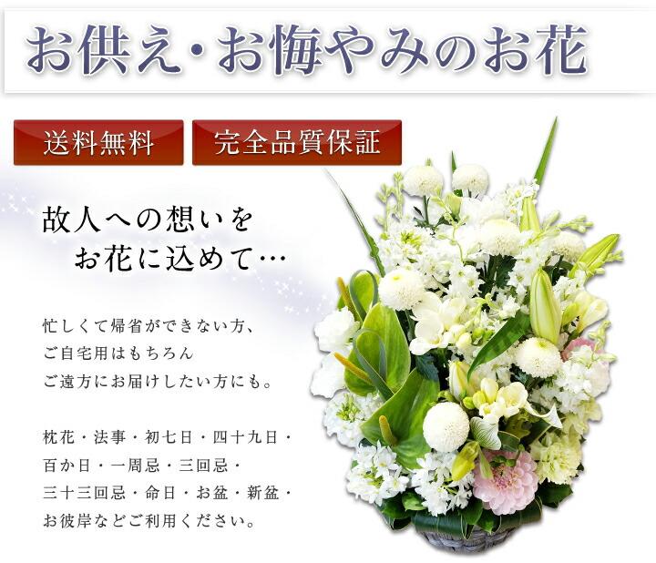 お供え・お悔やみの花 送料無料