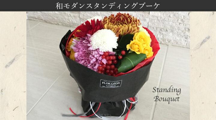 和モダン花束 そのまま飾れる花束