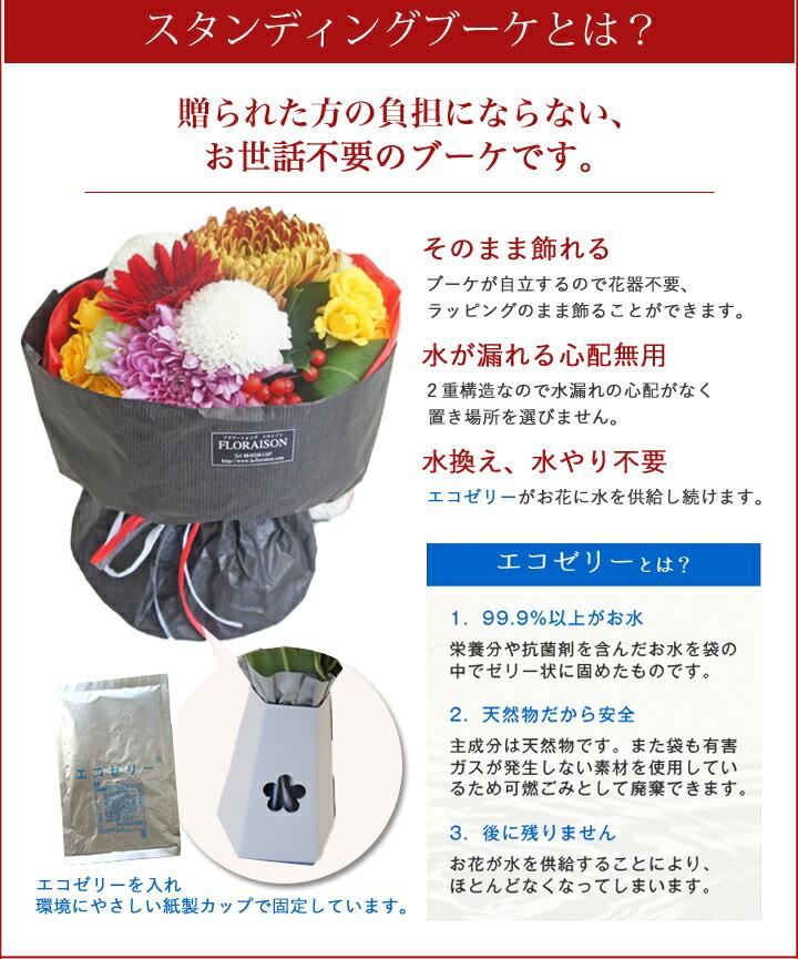 和モダン花束 そのまま飾れる花束 スタンディングブーケ</td>   </tr> >    <tr>     <td height=