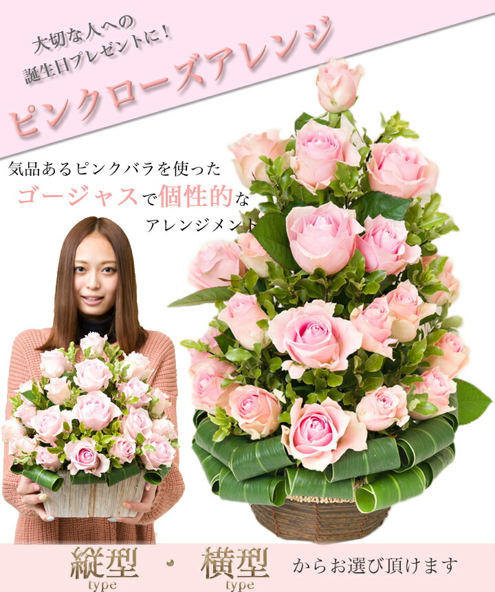 誕生日に贈るピンクバラのアレンジメント