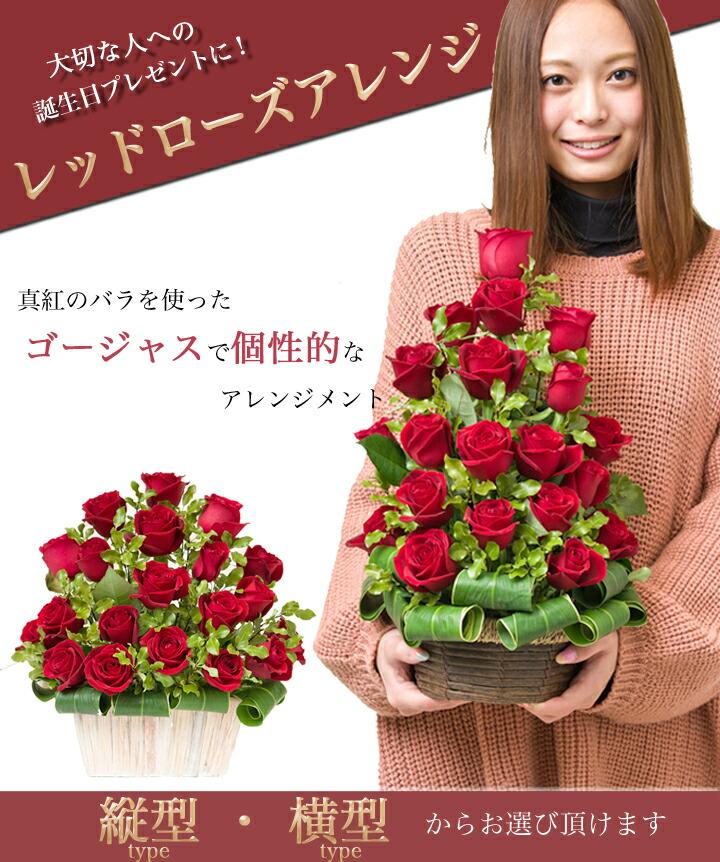 誕生日に贈る赤バラのアレンジメント