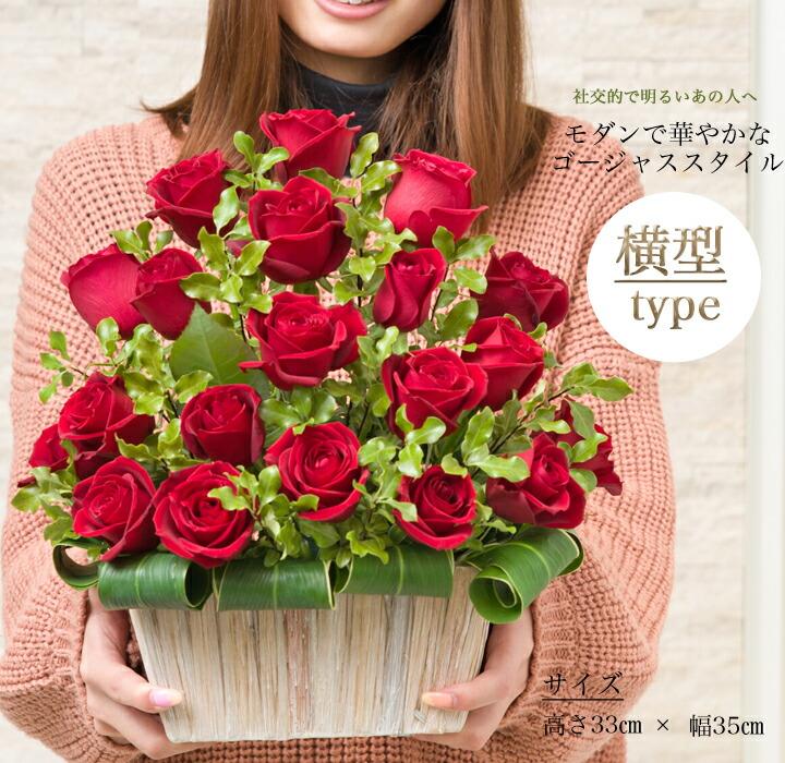 誕生日に贈る華やかな赤薔薇のアレンジメント