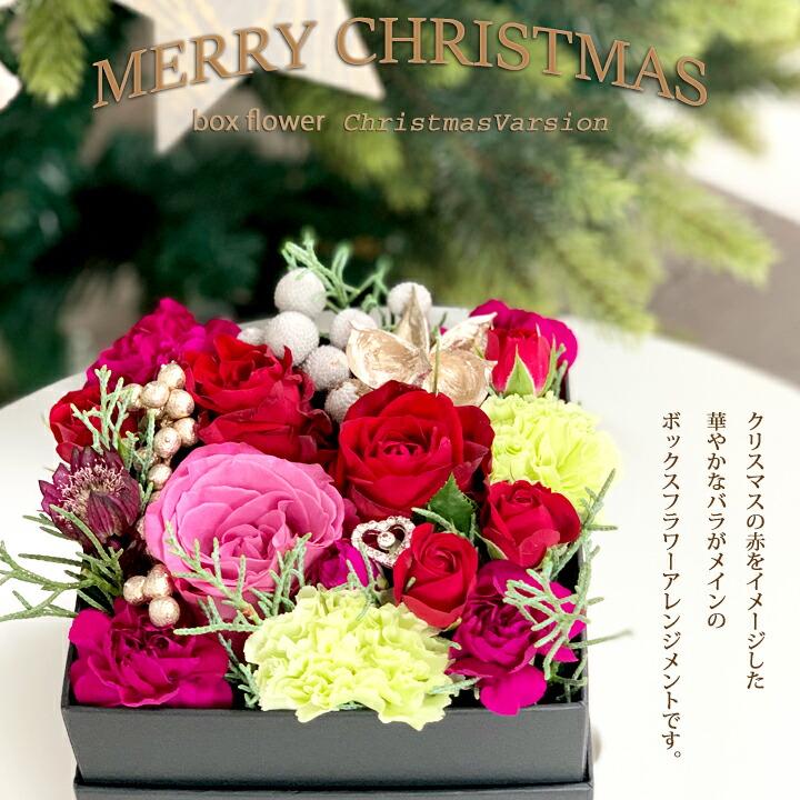 クリスマスBOX トップ