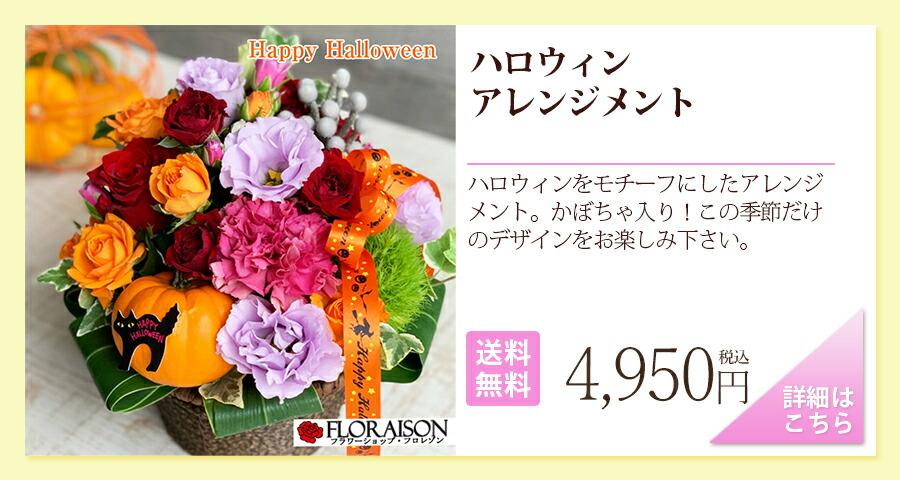 ハロウィン アレンジメント かぼちゃ