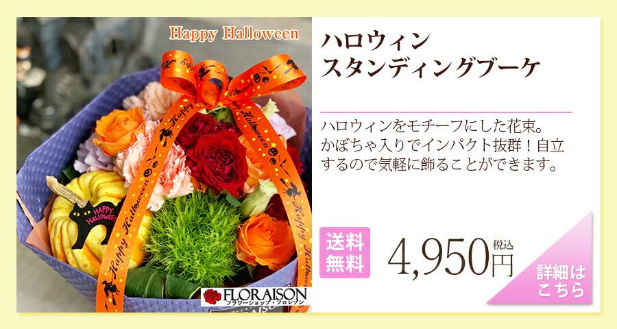 ハロウィン 花束 かぼちゃ