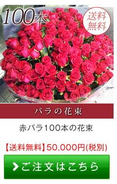 クリスマス特集 バラ100本の花束