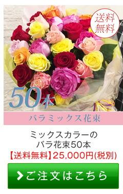 クリスマス特集 ミックスカラーのバラ花束50本