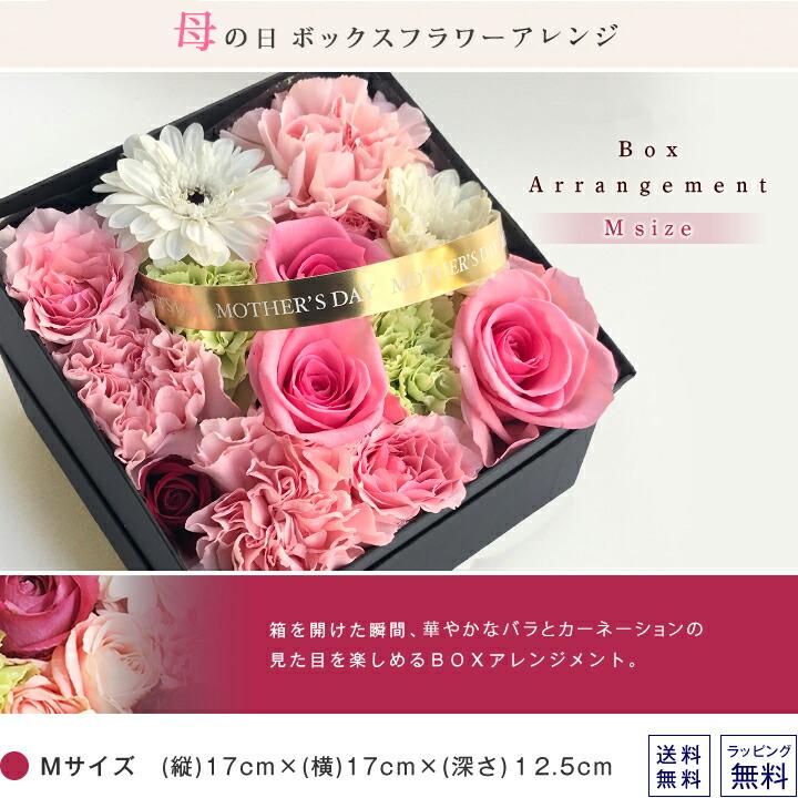 【40代】母の日におすすめのかわいいカーネーションボックスを教えて!【予算5000円】