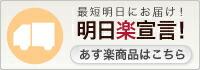 最短明日にお届け!明日楽宣言!