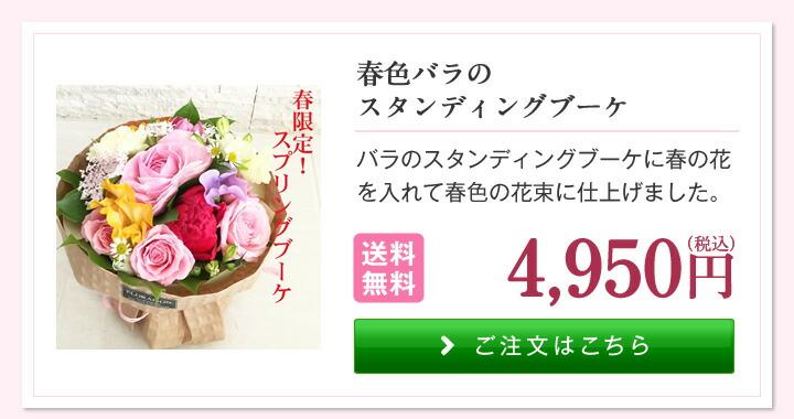 春色バラのスタンディングブーケ