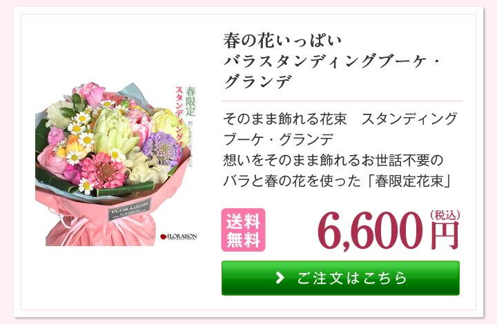 春の花いっぱい バラスタンディングブーケ・グランデ