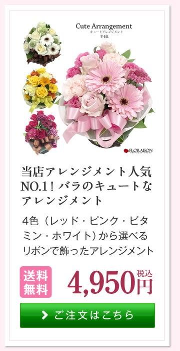 当店アレンジメント人気NO1!バラのキュートなアレンジメント