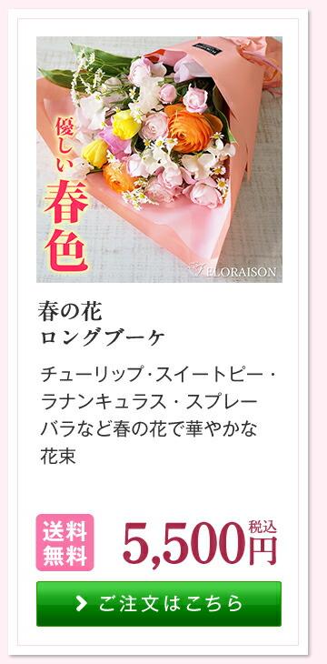 春の花 ロングブーケ