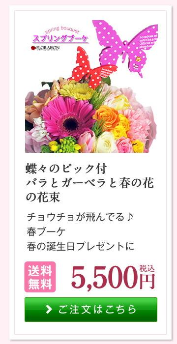 蝶々のピック付 バラとガーベラと春の花の花束