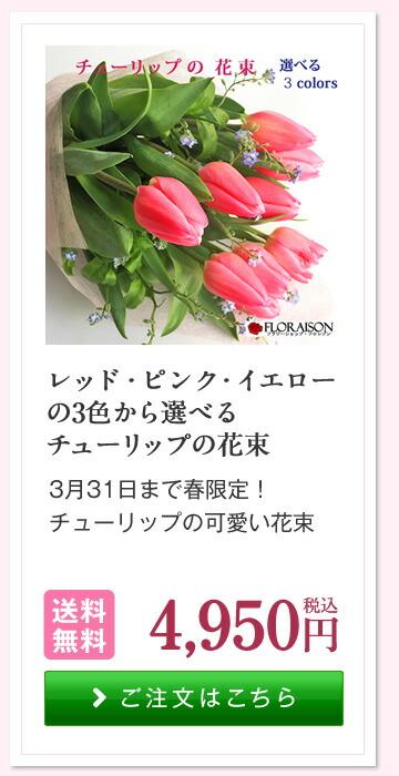 レッド・ピンク・イエローの3色から選べるチューリップの花束
