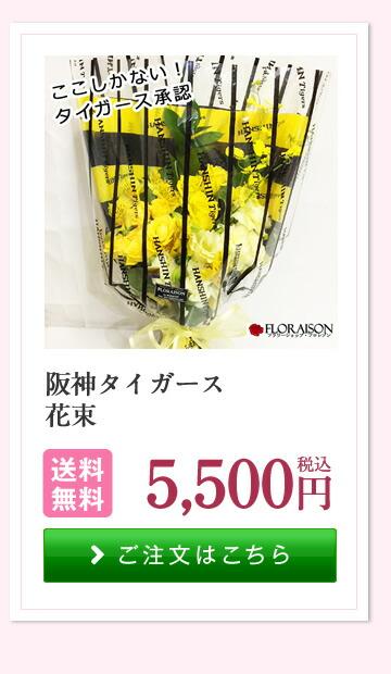 阪神タイガース花束