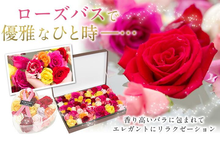 花&雑貨フロレゾン バラ風呂特集