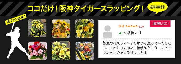 ココだけ!阪神タイガース公認ラッピングで花ギフト 阪神ファンもらって感激!