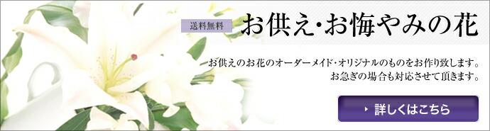 お供え・お悔やみの花