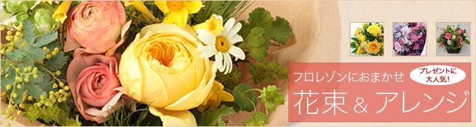 誕生日・結婚記念日・歓迎・送迎花ギフト フロレゾンにおまかせ花束&アレンジ