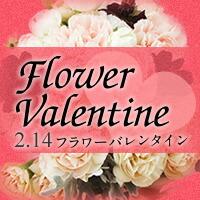 フラワーバレンタイン2月14日