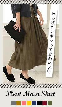 プリーツ マキシ丈 スカート