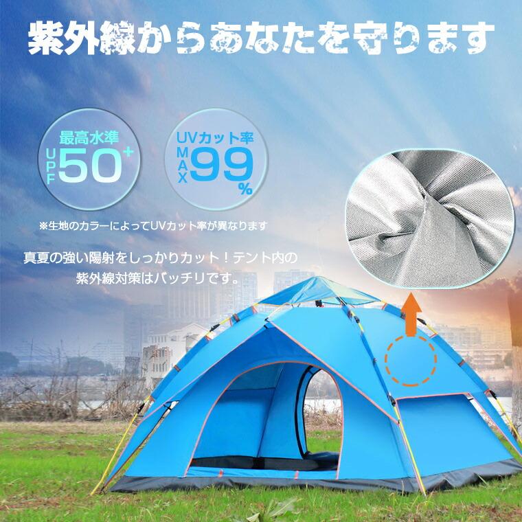2-4人用テント