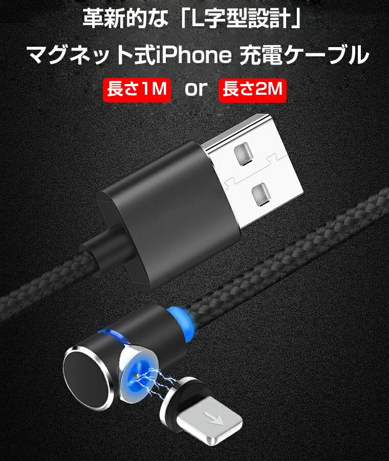 iPhone USB充電ケーブル マグネット接続