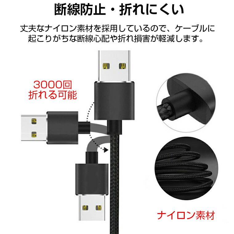 スマートフォン ケーブル マグネット式