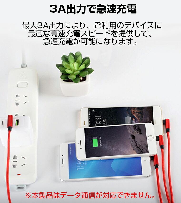 充電ケーブル スマホ
