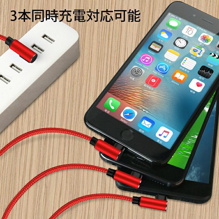 3in1充電ケーブル 全機種対応