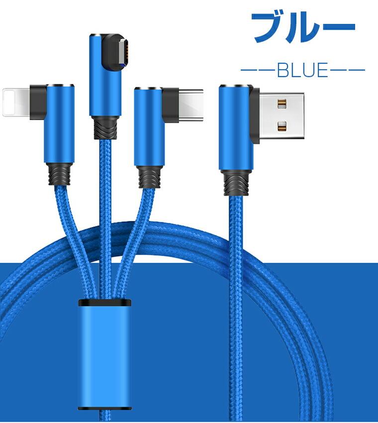 3in1充電ケーブル L字型