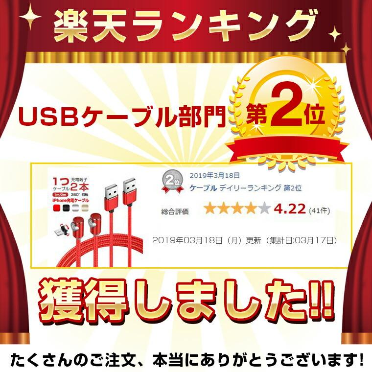 iPhone USB充電ケーブル