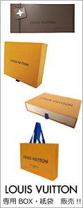 ルイヴィトン箱