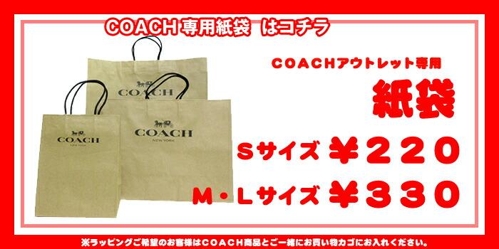 コーチ紙袋のリンク