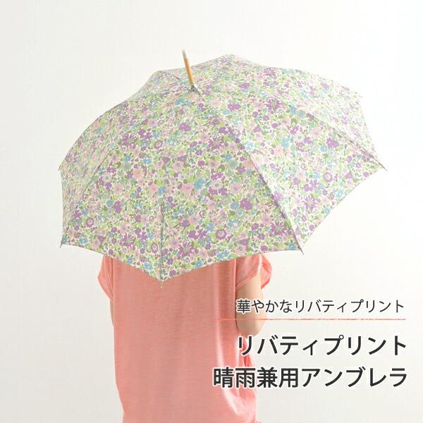Cou Pole リバティプリント 晴雨兼用アンブレラ