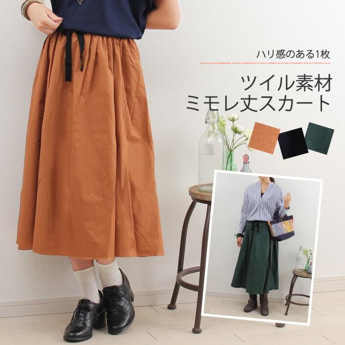 ツイル素材ミモレ丈スカート