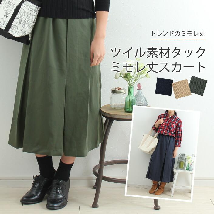 ツイル素材タックミモレ丈スカート