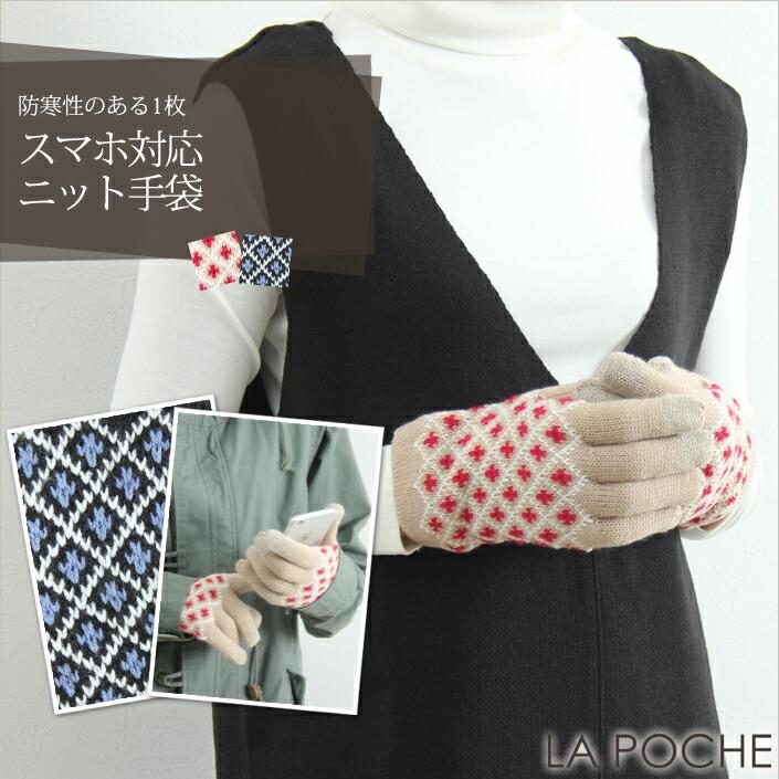 スマホ対応ニット手袋
