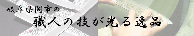 メイドイン関_メイン画像