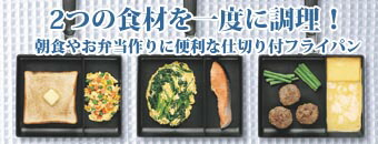 ニューモーニングエッグパン