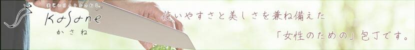 kasane(かさね)