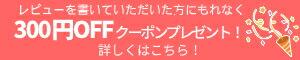 レビュー案内(商品ページ)