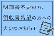 明細書_領収書について
