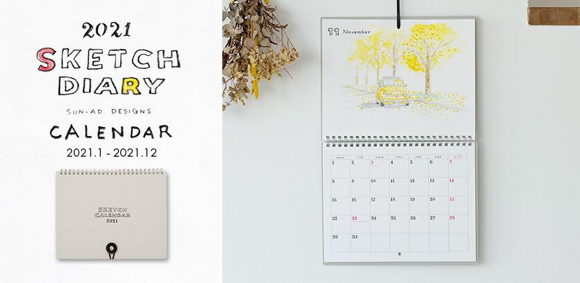 スケッチカレンダー