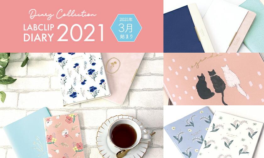 2021年手帳 3月始まり